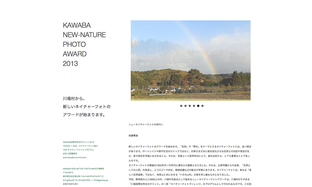 KAWABA NEW-NATURE PHOTO AWARD 2013 様