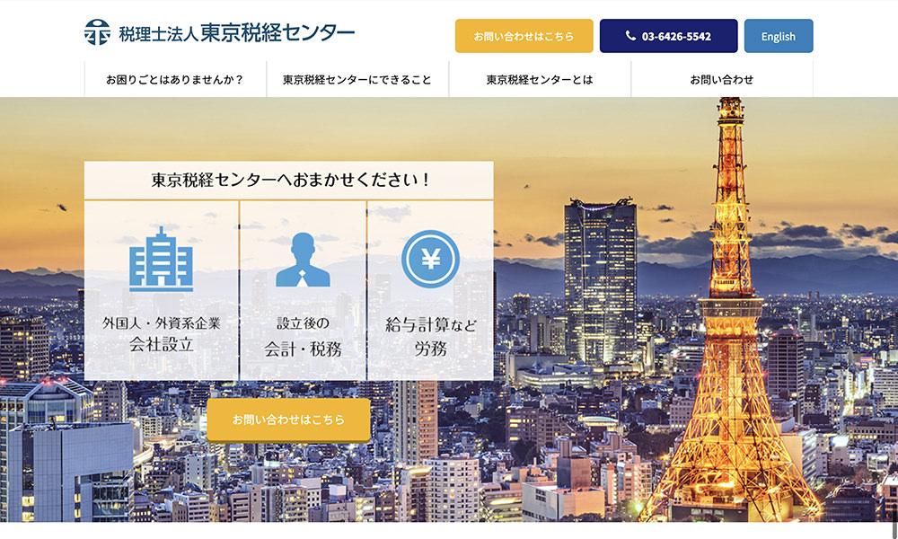 税理士法人東京税経センター 様